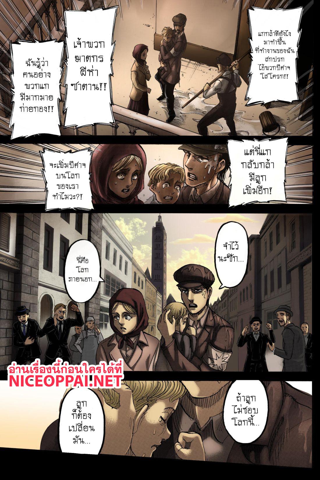 อ่านการ์ตูน Attack on Titan  ตอนที่ 114 หน้าที่ 4