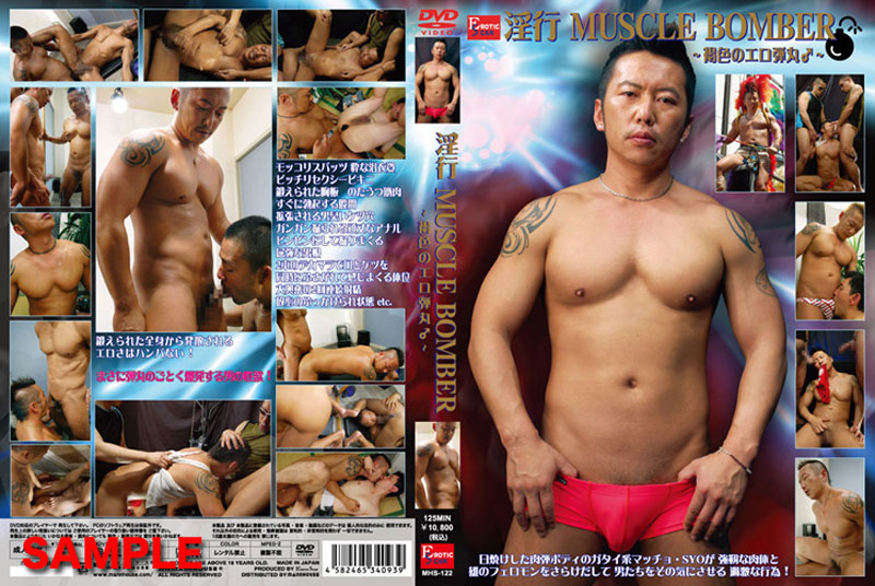 Lusty Muscle Bomber / Мускулистый [MHS-122] (Erotic Scan) [cen] [2016 г., Asian, Muscles, Anal/Oral Sex, Blowjob, Fingering, Handjob, Threesome, Toys, Masturbation, Cumshots, DVDRip]