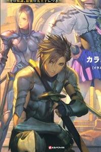 Dorei Tensei: Sono Dorei, Saikyou no Moto Ouji ni Tsuki