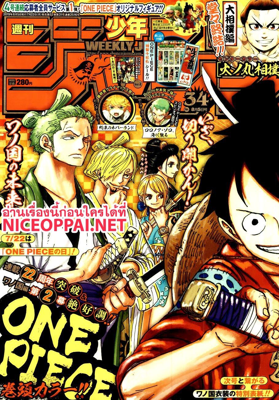 One Piece ตอนที่ 949