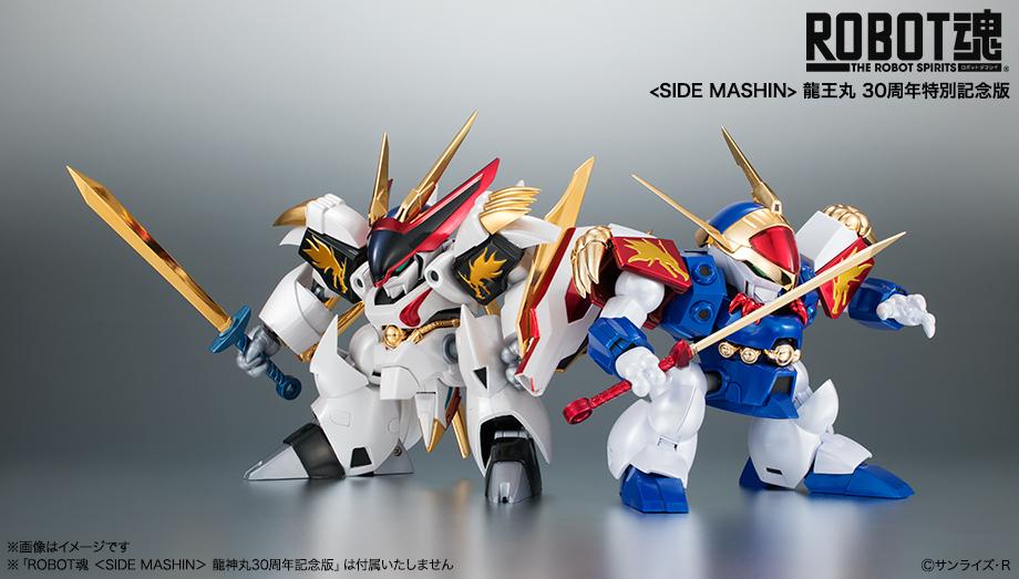 "Robot Spirit <Side Mashin> Dragon King Pill ""30Th Anniversary Special Edition (Bandai) XgOCsROq_o"