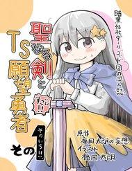 Seinaru Ken wo Nuitara Onna no Ko ni Natte Shimatta Yuusha no Manga