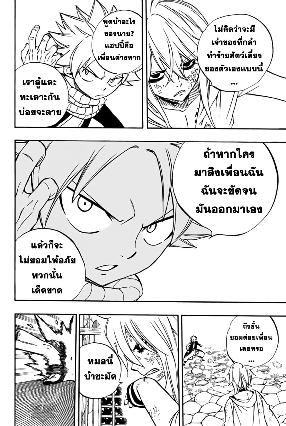 Fairy Tail 100 Years Quest 38 TH
