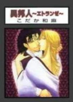 Ihoujin ~ Etrange Chapter-6