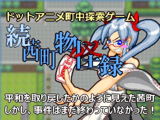 [Sprite Hills] ドットアニメ町中探索ゲーム 続茜町物怪録 Ver.1.13 [RJ167937]