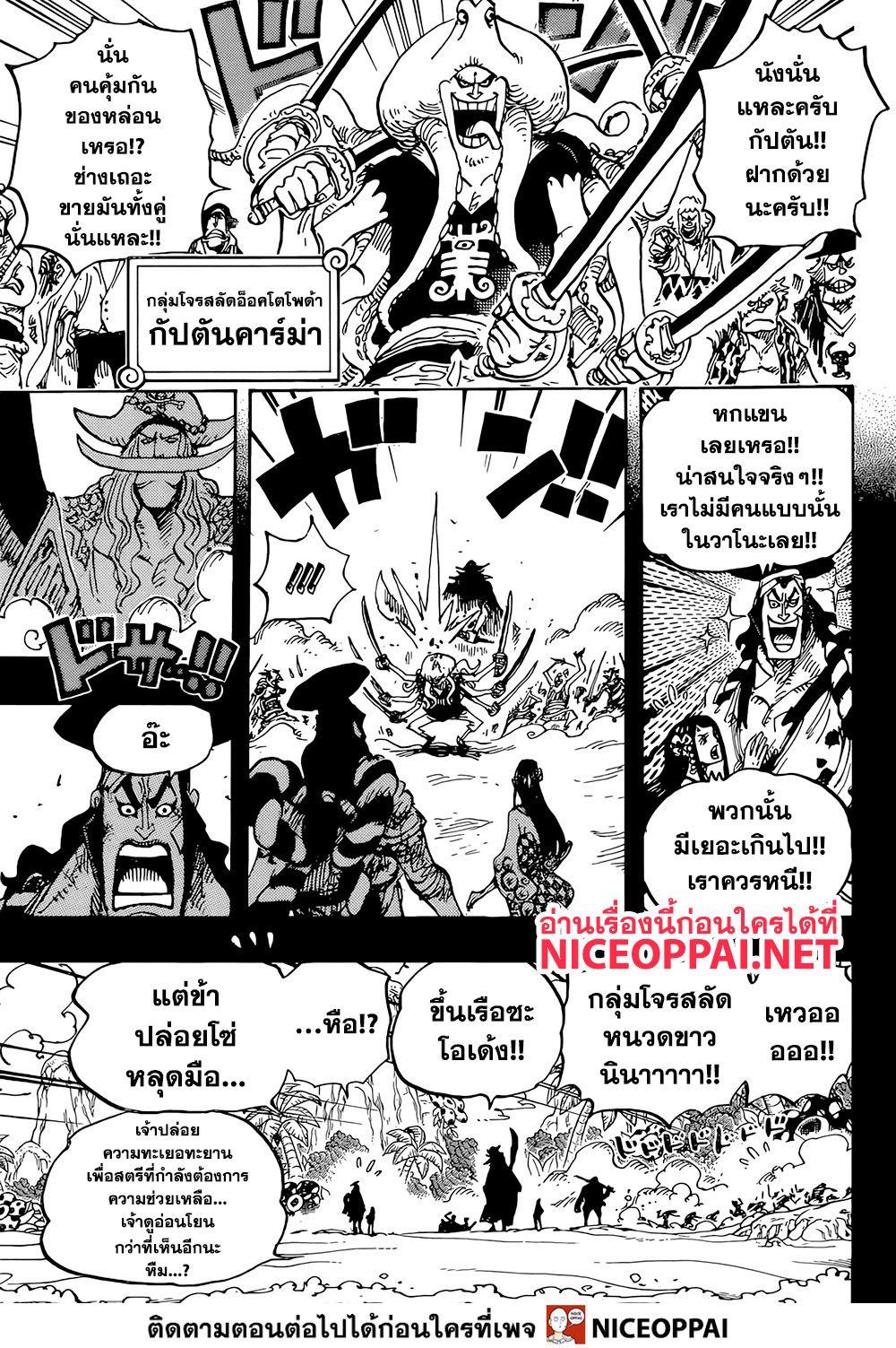 อ่านการ์ตูน One Piece ตอนที่ 964 หน้าที่ 13