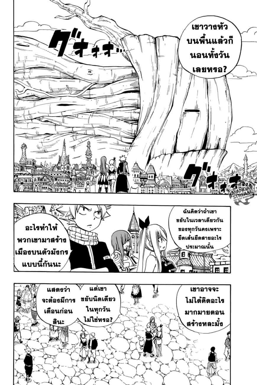 อ่านการ์ตูน Fairy Tail 100 Years Quest ตอนที่ 28 หน้าที่ 6