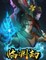 Lâm Uyên Kiếp