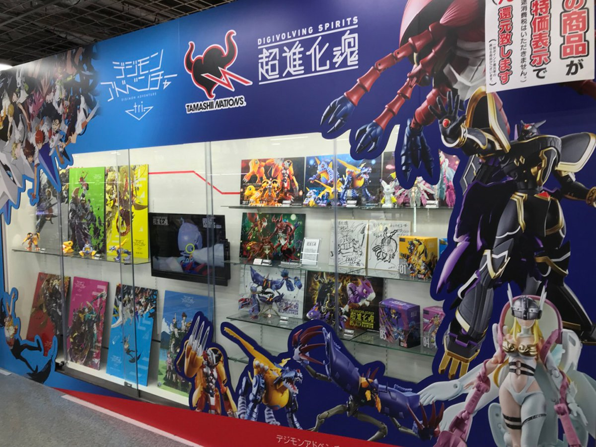 Digimon (Bandai) - Page 7 WqDmty1u_o