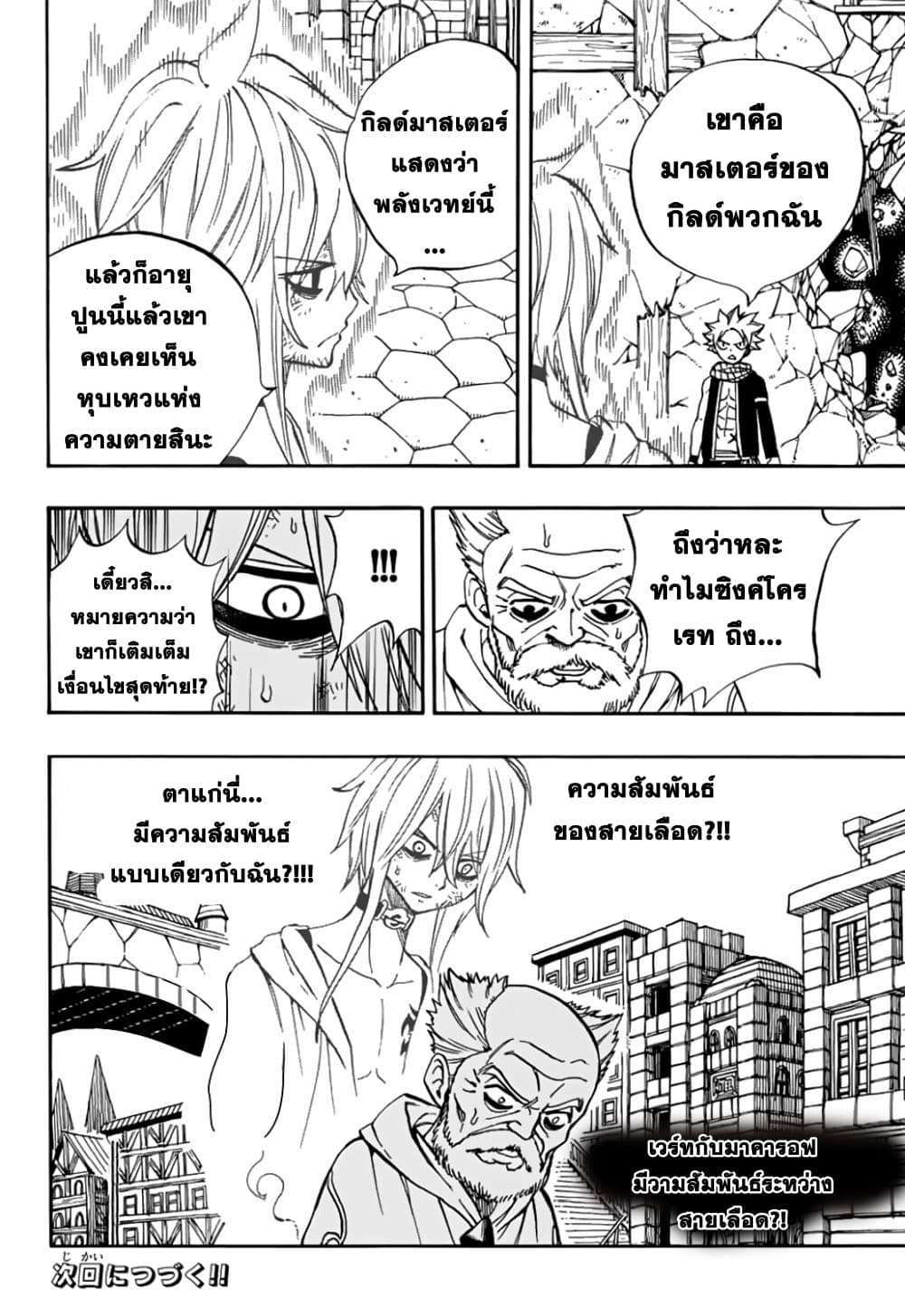 Fairy Tail 100 Years Quest 39 TH