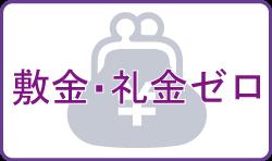 天理大学周辺の敷金・礼金ゼロ賃貸物件特集ページ