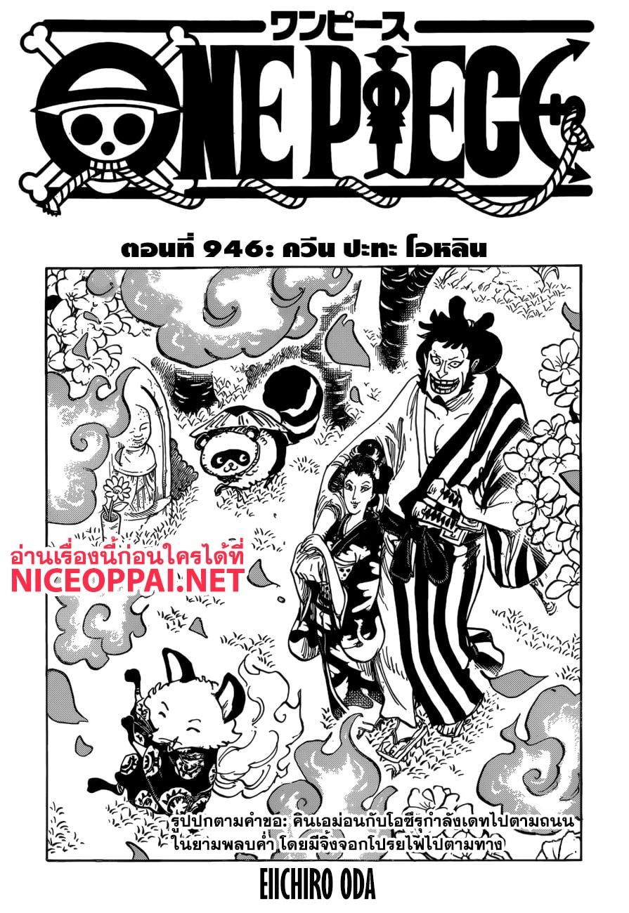 อ่านการ์ตูน One Piece ตอนที่ 946 หน้าที่ 1