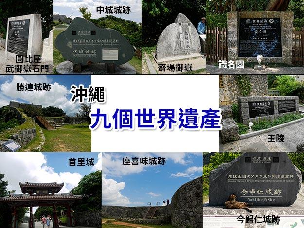 沖繩世界遺產