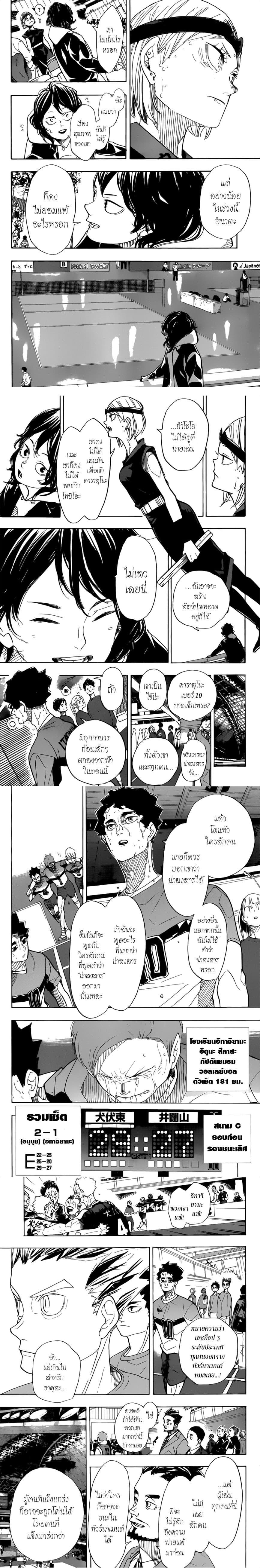 อ่านการ์ตูน Haikyuu!! ตอนที่ 368 หน้าที่ 10