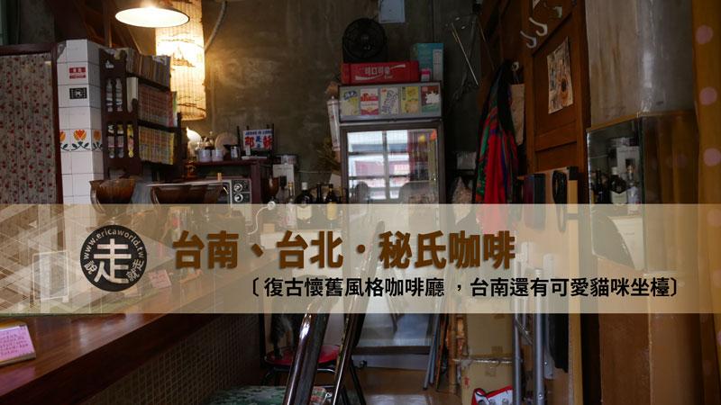 秘氏咖啡.復古懷舊風格不限時咖啡廳.台南、台北