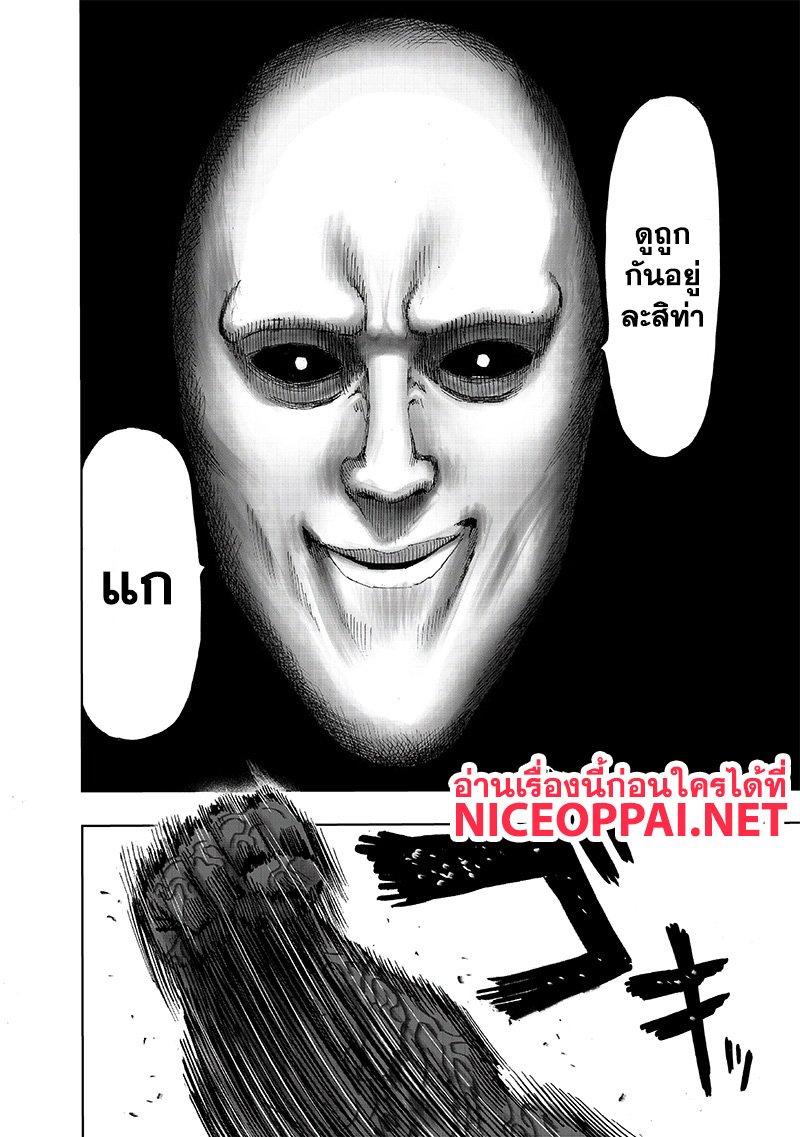 อ่านการ์ตูน One Punch Man ตอนที่ 111 หน้าที่ 14