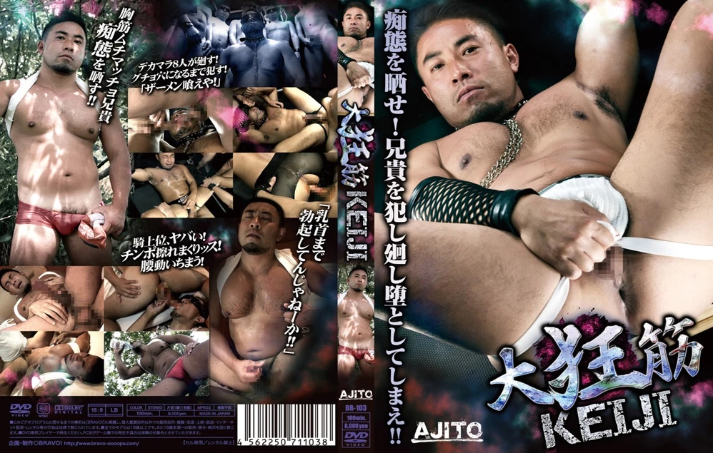 Crazy Chest Muscles - Keiji / Кейджи [BR-103] (Bravo!) [cen] [2013 г., Asian, Muscle, Anal/Oral Sex, Bear, Blowjob, Bukkake, Fingering, Group, Handjob, Toys, Masturbation, Cumshots, DVDRip]