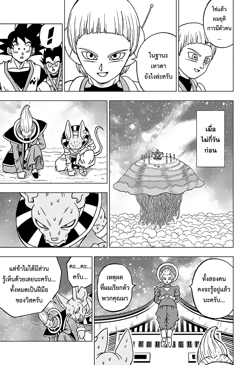 Dragon Ball Super 67 TH