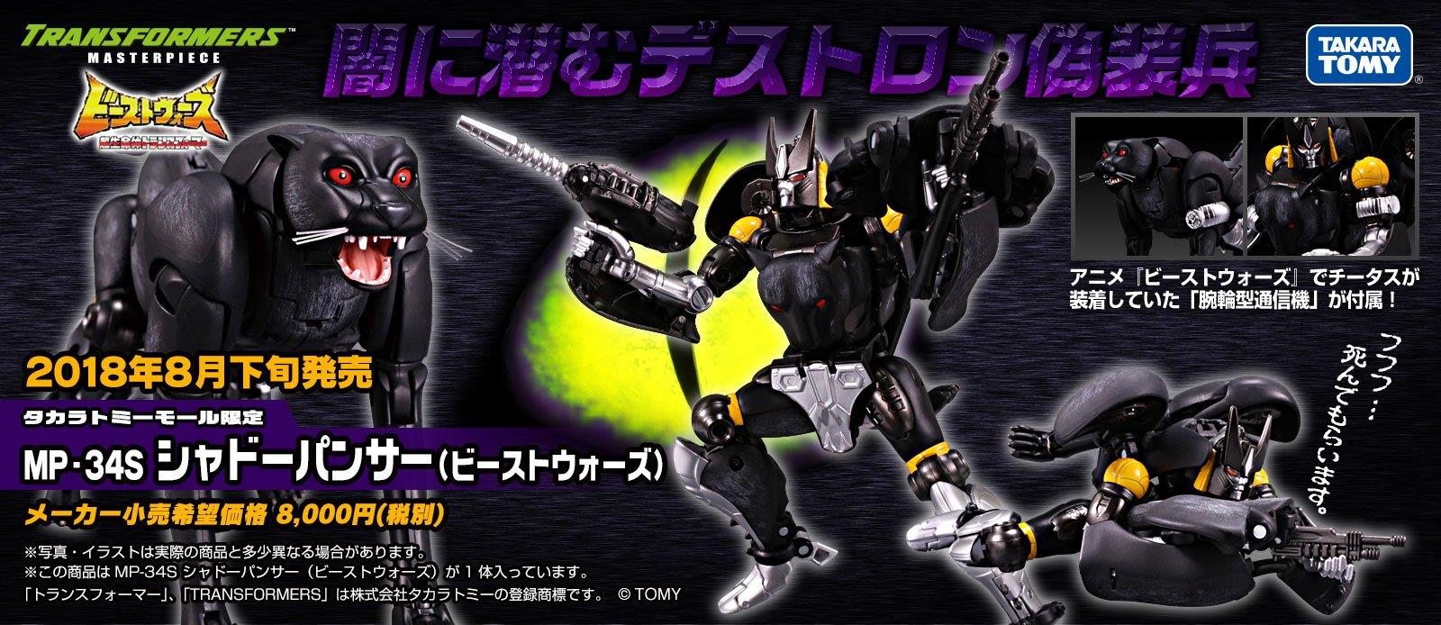 [Masterpiece] MP-34 Cheetor et MP-34S Shadow Panther (Beast Wars) - Page 2 FTc6nAaf_o