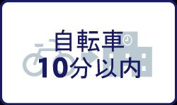 帝塚山大学東生駒キャンパスまでの賃貸物件・お部屋探し・下宿先・一人暮らしの自転車10分以内の賃貸物件
