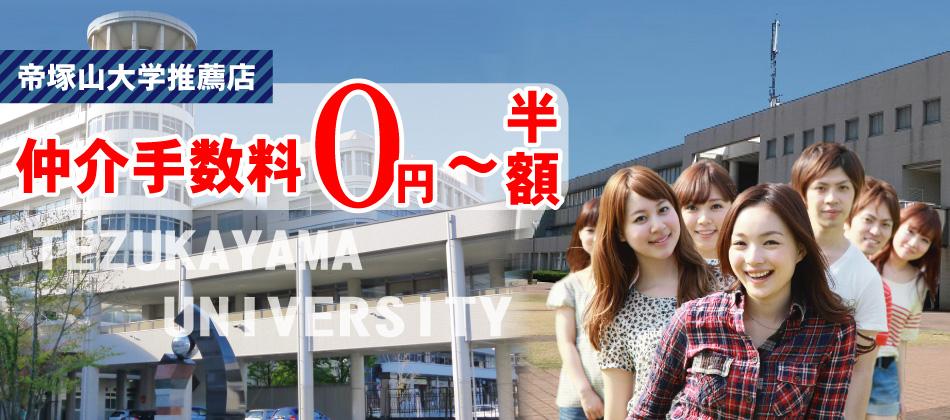 帝塚山大学推薦店【仲介手数料0円~半額】賃貸のマサキ