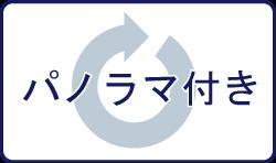 帝塚山大学周辺の賃貸物件・お部屋探し・下宿先・一人暮らしの360度パノラマ付き賃貸物件特集ページ