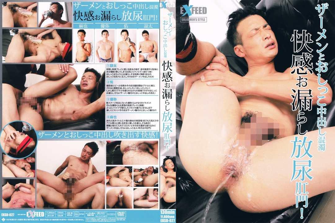 Leakage Pleasure - Pee from the Anus! / Я наполню тебя до краев [EXSD-027] (Exfeed) [cen] [2013 г., Asian, Twinks, Anal/Oral Sex, Bareback, Creampie, Enema, Handjob, Pissing, Rimming, Pissing, Toys, Masturbation, Cumshots, HDRip 720p]
