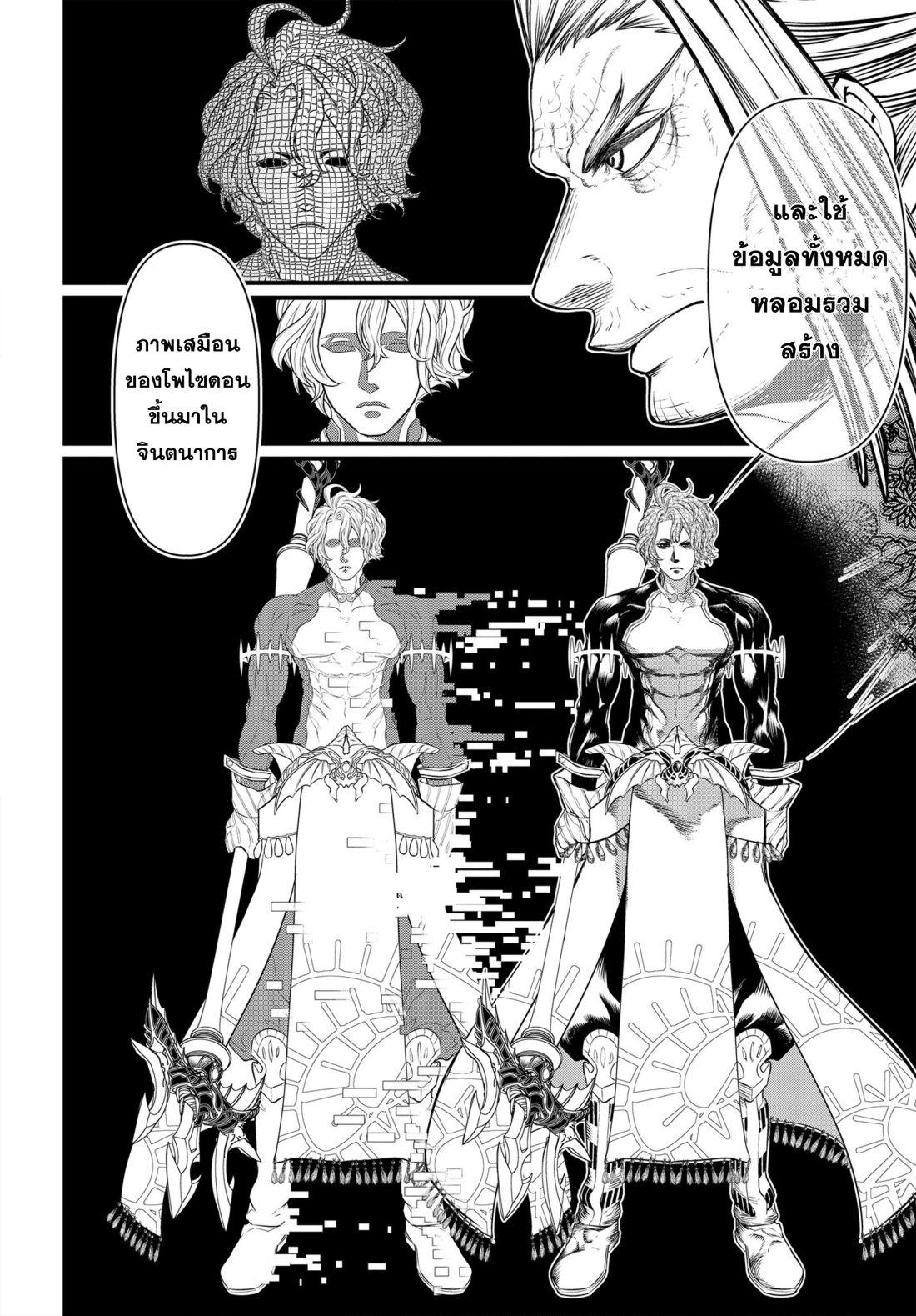 อ่านการ์ตูน Shuumatsu no Walkure ตอนที่ 17 หน้าที่ 31