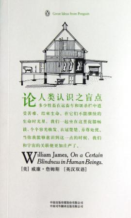 James, William - On a Certain Blindness in Human Beings (Penguin, 2009)