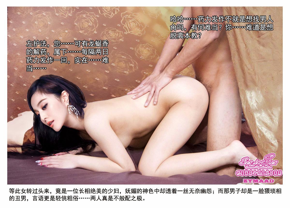 sexinsex|明星合成图 极乐神教六13 SexInSex