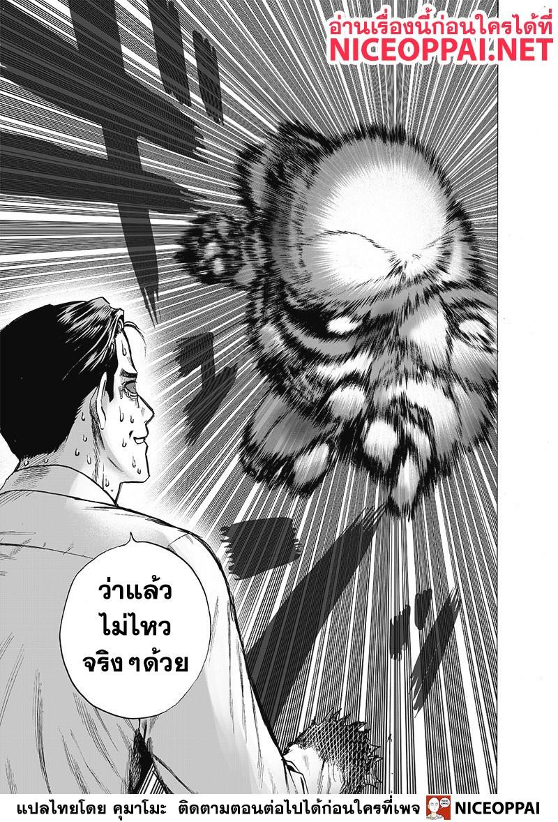 อ่านการ์ตูน One Punch Man ตอนที่ 119 หน้าที่ 24