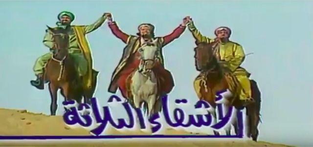 المسلسل المصري الأشقاء الثلاثة [1080p]