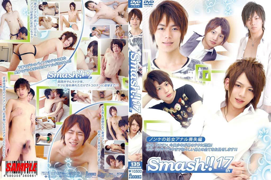 Smash!! 17 / Разгром 17