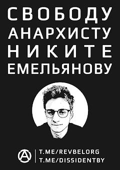 Свободу анархисту Никите Емельянову