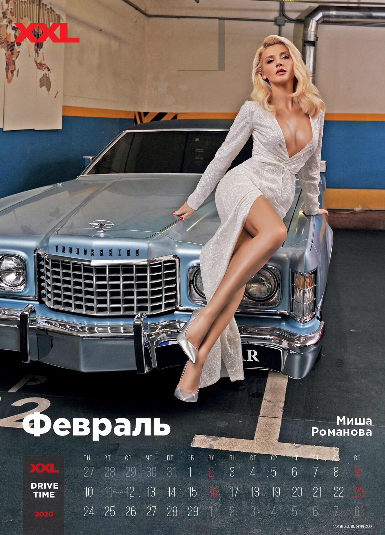 календарь журнала XXL Украина на 2020 год / февраль - Миша Романова