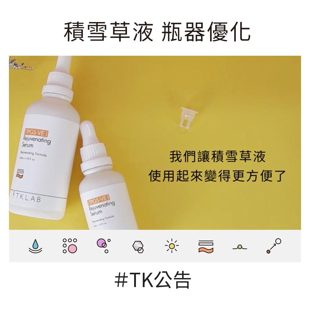 fb公告-積雪草液瓶器優化