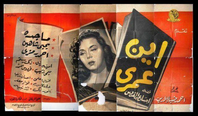 [فيلم][تورنت][تحميل][أين عمري (نسخة TS)][1956][480p][DVDRip] 1 arabp2p.com