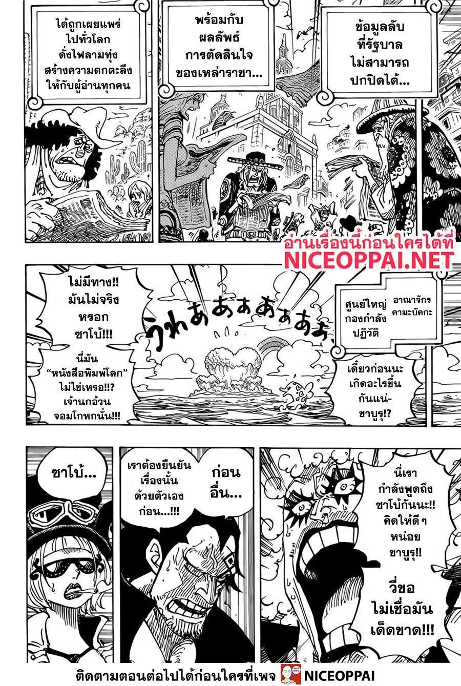 อ่านการ์ตูน One Piece ตอนที่ 956 หน้าที่ 8