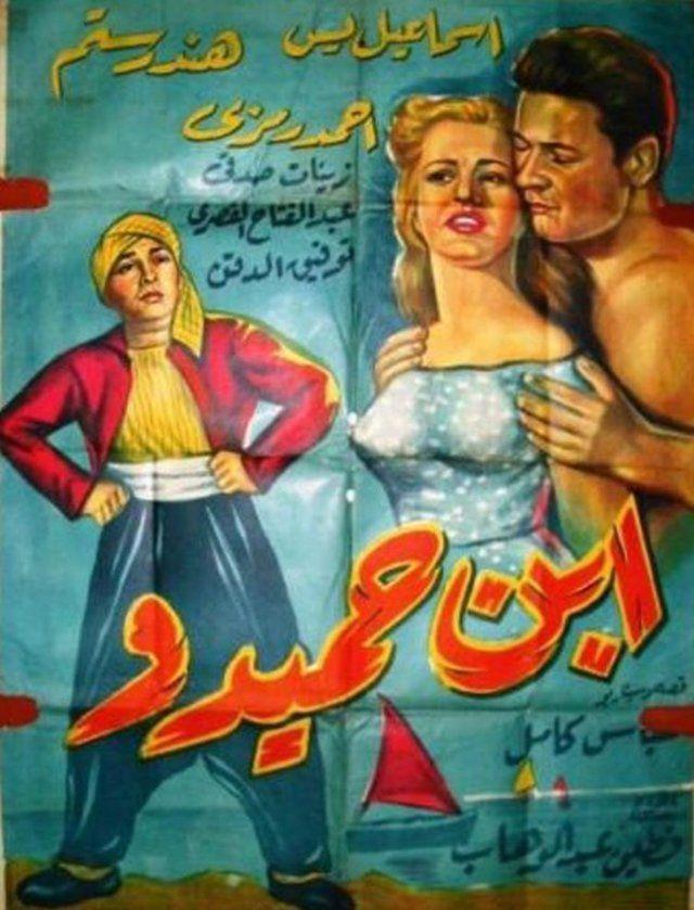 [فيلم][تورنت][تحميل][ابن حميدو][1957][1080p][Web-DL] 2 arabp2p.com