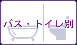 天理大学周辺のバス・トイレ別(セパレート)賃貸物件特集ページ