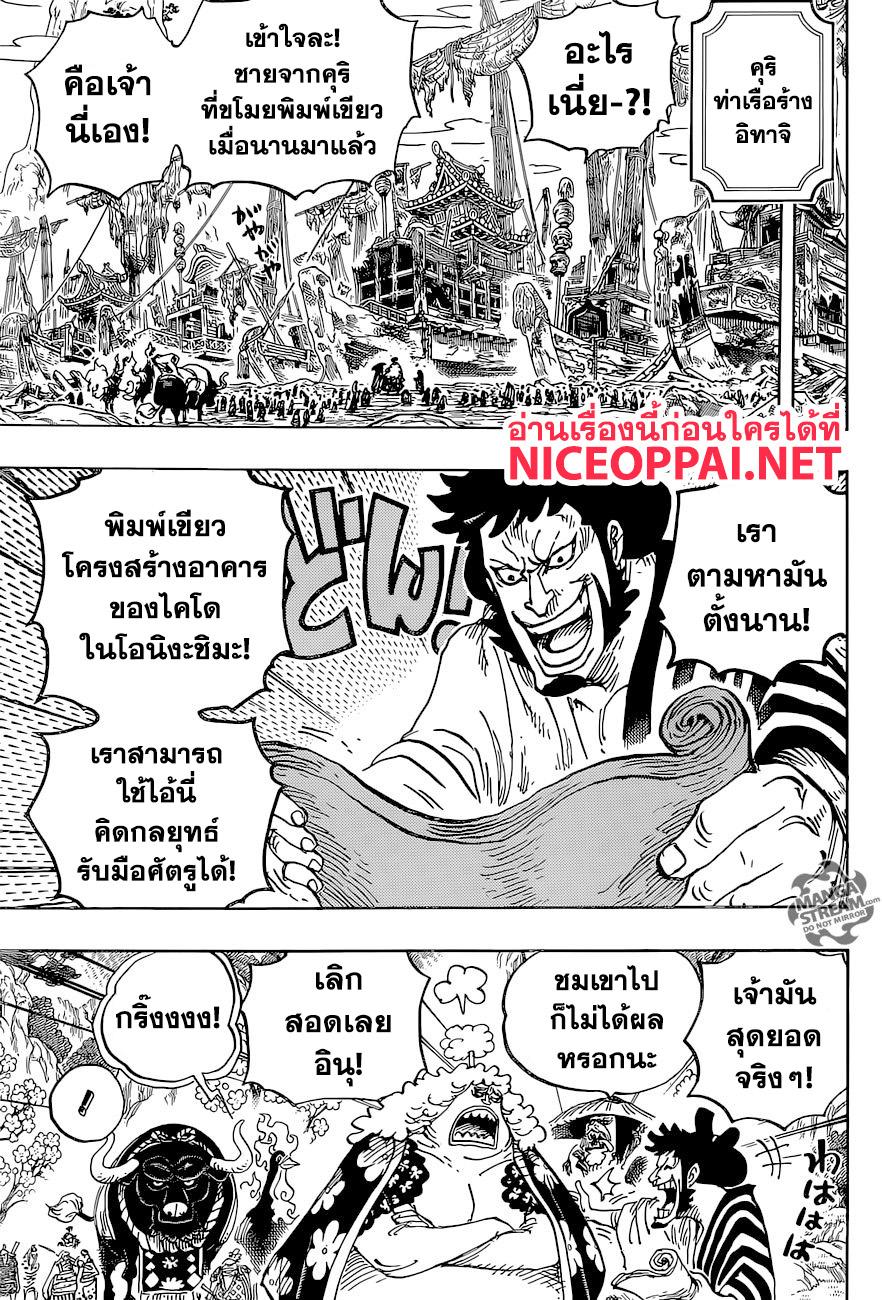 อ่านการ์ตูน One Piece ตอนที่ 952 หน้าที่ 11
