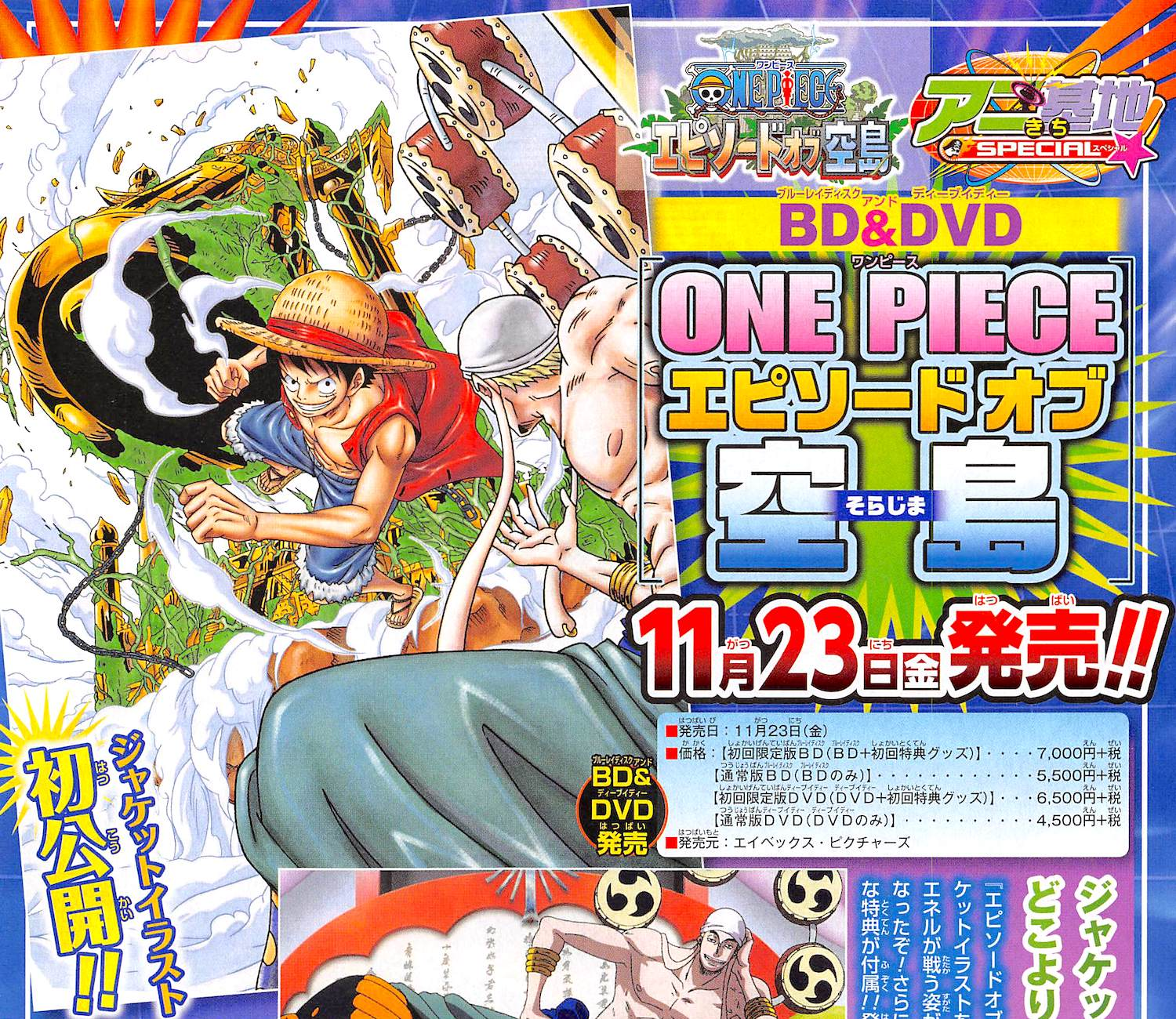 "One Piece ""Episode Of Skypiea"", New TV Special (25th"