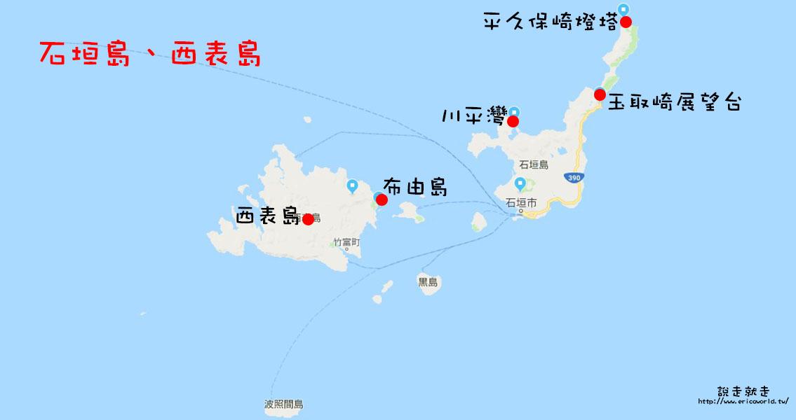 石垣島西表島景點