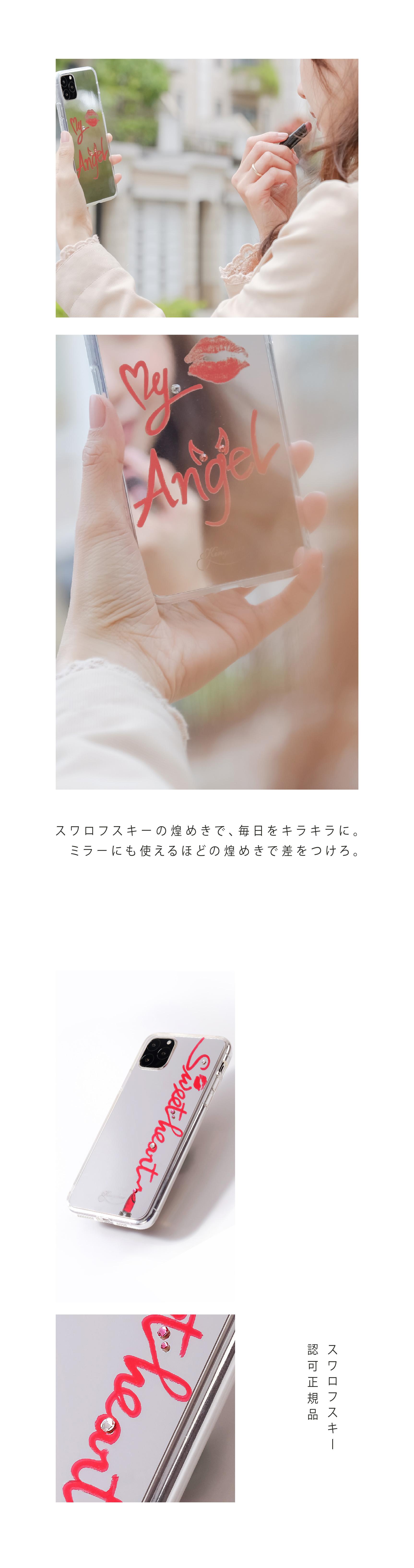 鏡面デザインiPhone ケース (スワロフスキー)スイートハート