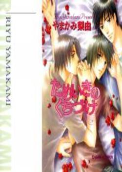 Tameiki no Kichizuke Chapter-2