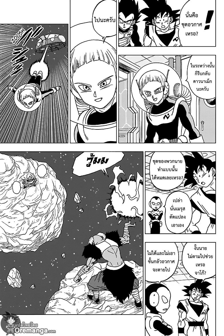 Dragon Ball Super 49 TH