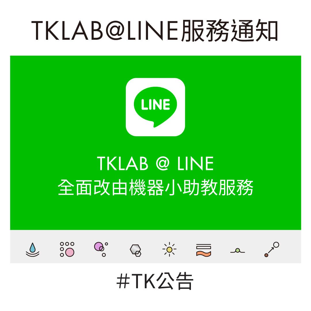 公告-TKLAB@LINE服務通知