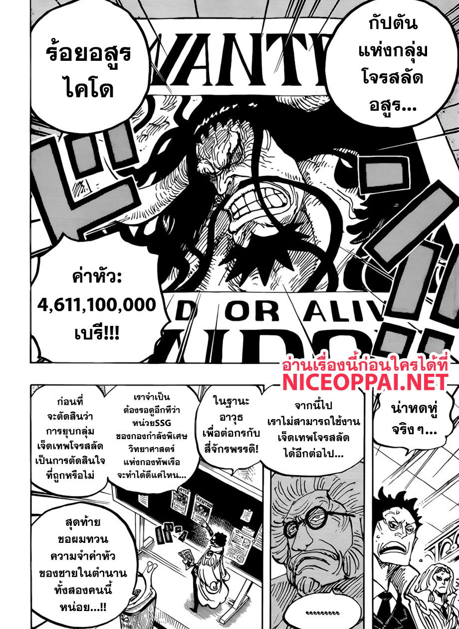อ่านการ์ตูน One Piece ตอนที่ 957 หน้าที่ 15