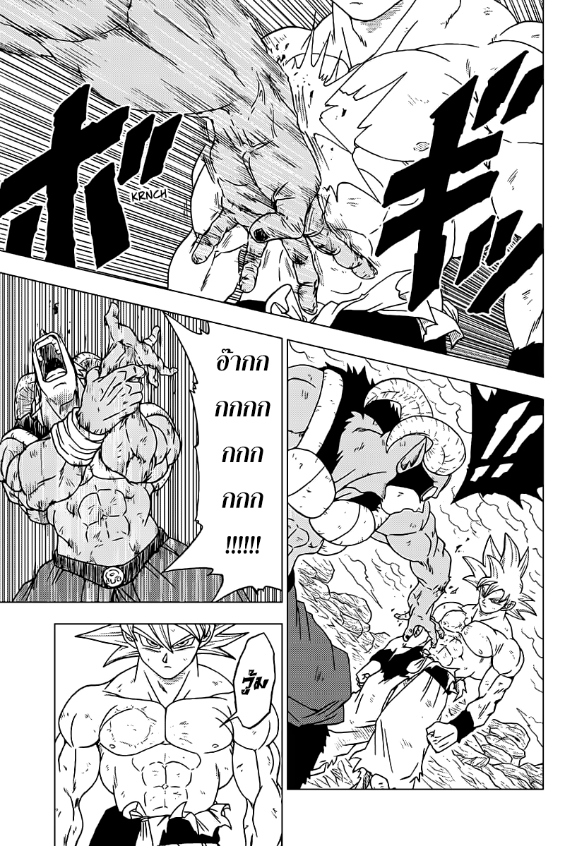 อ่านการ์ตูน Dragonball Super ตอนที่ 65 หน้าที่ 9
