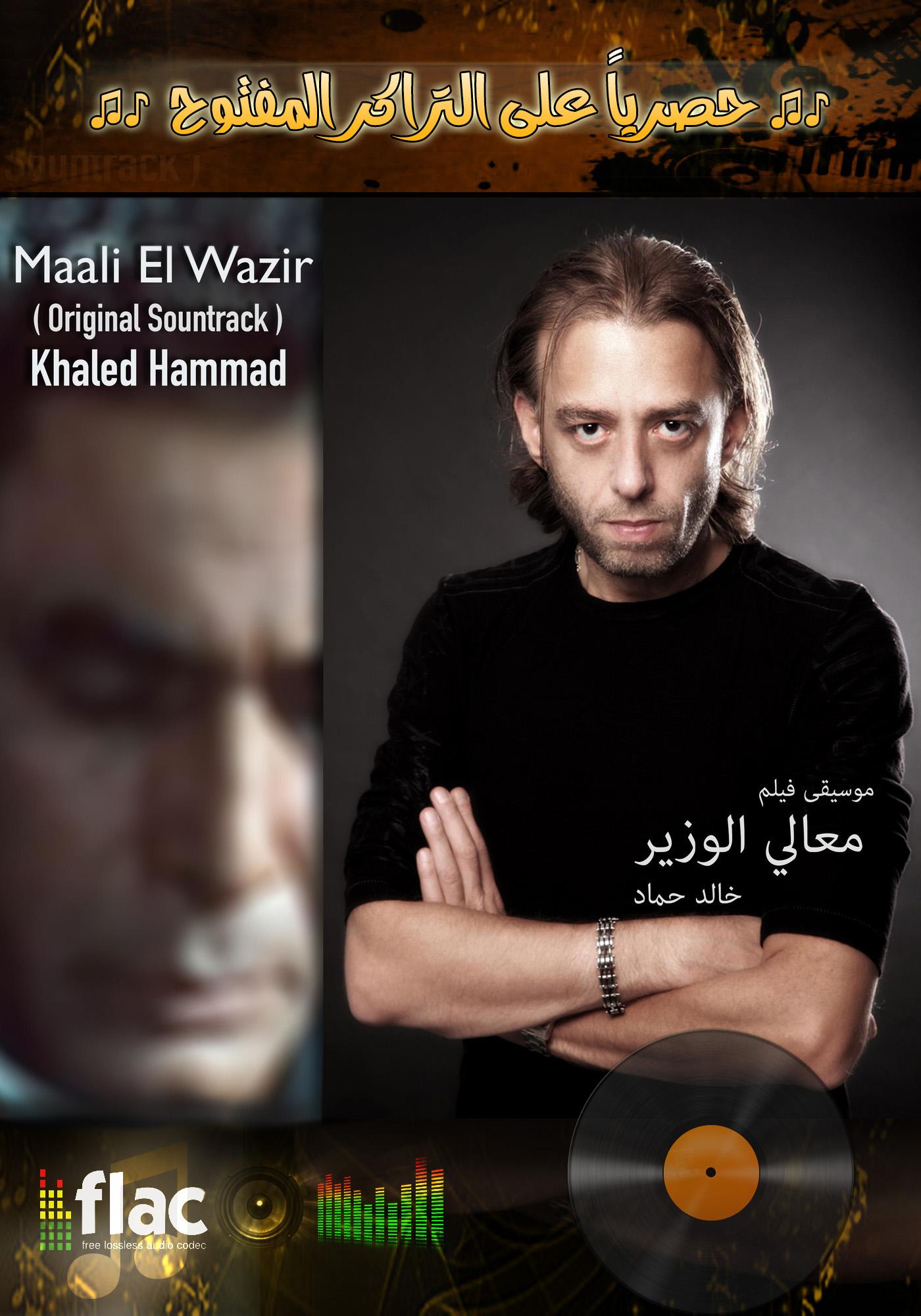موسيقى فيلم [معالي الوزير][خالد حماد][OST][FLAC] تحميل تورنت 1 arabp2p.com
